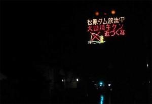 ダム放流の電光掲示板
