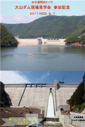 大山ダム見学会記念の絵はがき