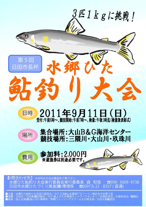 第5回日田市長杯水郷ひた鮎釣り大会