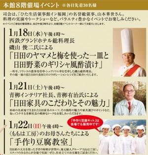 大丸・日田展イベント