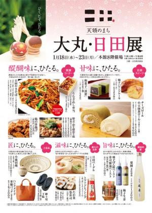 大丸・日田店