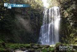 桜滝(天ヶ瀬温泉)