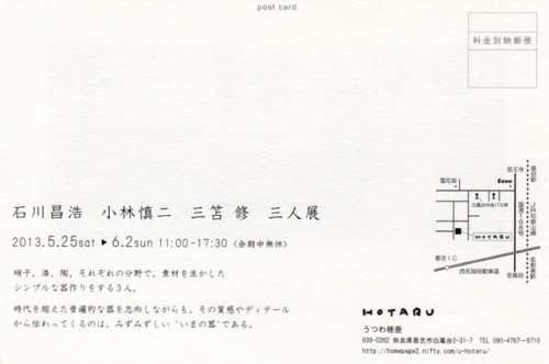iwamoto_04