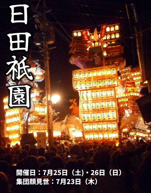 日田祇園2015