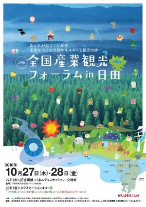 2016産業観光フォーラムin日田